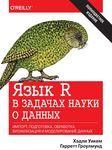 Язык R в задачах науки о данных. Импорт, подготовка, обработка, визуализация и моделирование данных - купити і читати книгу
