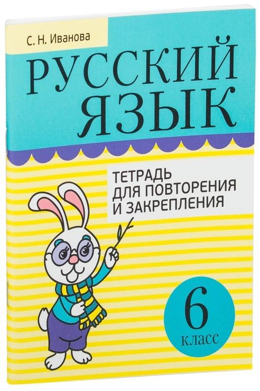 """Купить книгу """"Русский язык. 6 класс. Тетрадь для повторения и закрепления"""""""