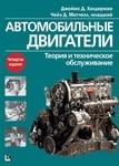 Автомобильные двигатели. Теория и техническое обслуживание