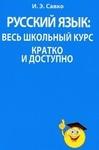 Русский язык. Весь школьный курс кратко и доступно
