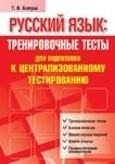 Русский язык: тренировочные тесты для подготовки к централизованному тестированию