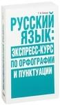 Русский язык. Экспресс-курс по орфографии и пунктуации