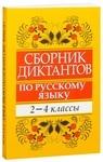Сборник диктантов по русскому языку. 2-4 класс. Пособие для учителей начальных классов