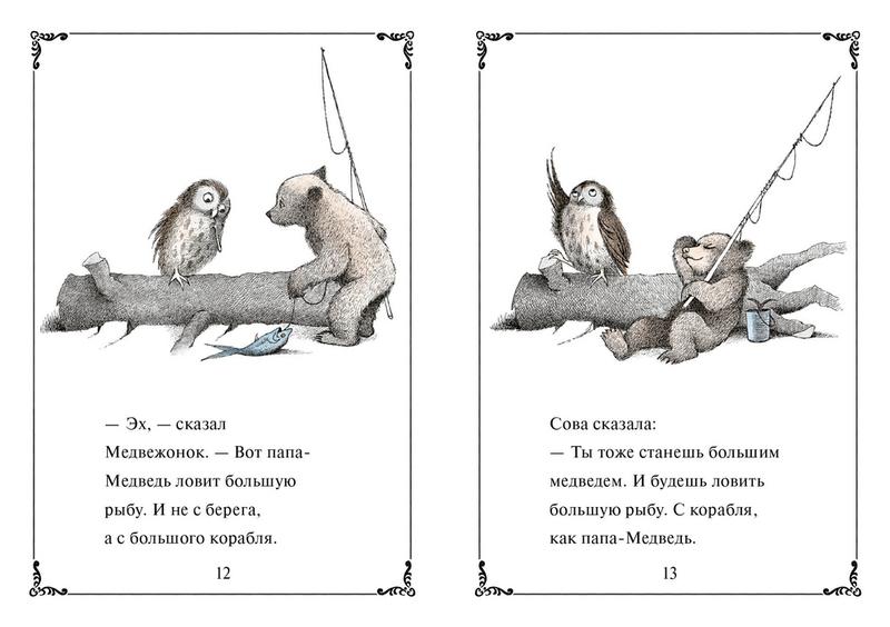 Папа-медведь возвращается домой - купити і читати книгу