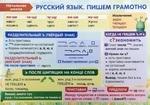 Русский язык. Пишем грамотно. Начальная школа