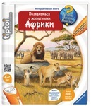 Интерактивная книга. Ravensburger. Животные Африки (00638)