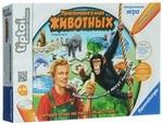 Интерактивная игра. Ravensburger. Приключения в мире животных (00726)