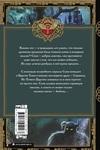 """Купить книгу """"Софья и Царство Тьмы"""""""