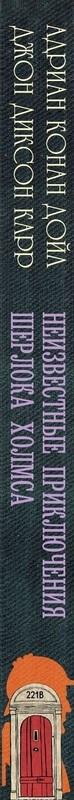 """Купить книгу """"Неизвестные приключения Шерлока Холмса"""""""