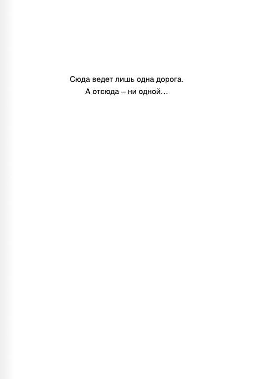 """Купить книгу """"Сосны. Город в Нигде"""""""