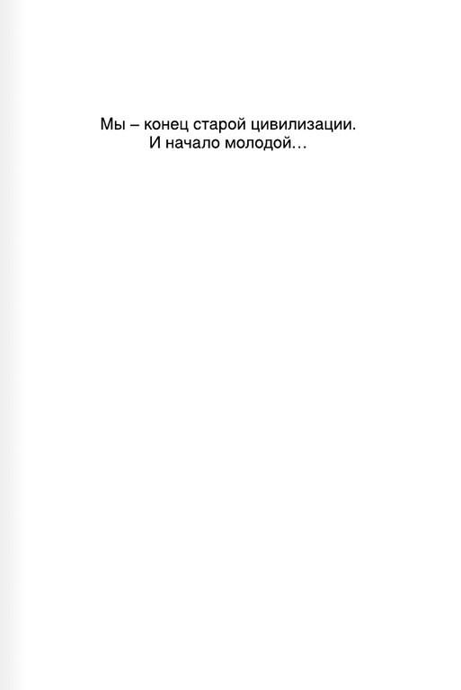 """Купить книгу """"Сосны. Последняя надежда"""""""