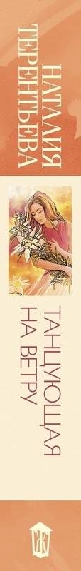 """Купить книгу """"Танцующая на ветру"""""""