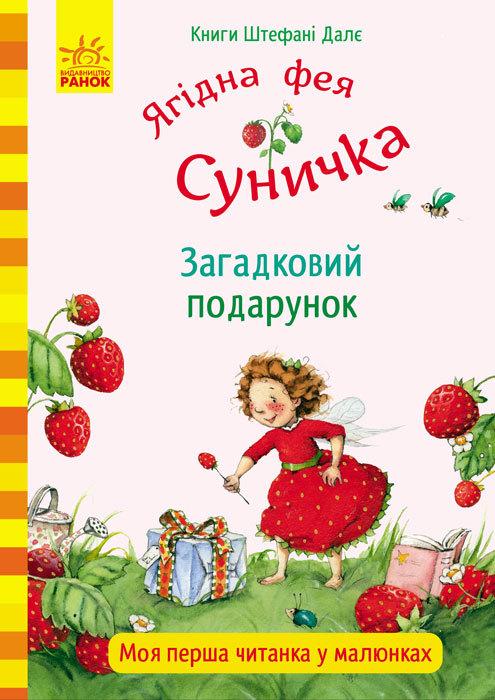 """Купить книгу """"Ягідна фея Суничка. Загадковий подарунок"""""""