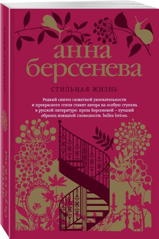 """Купить книгу """"Стильная жизнь"""""""