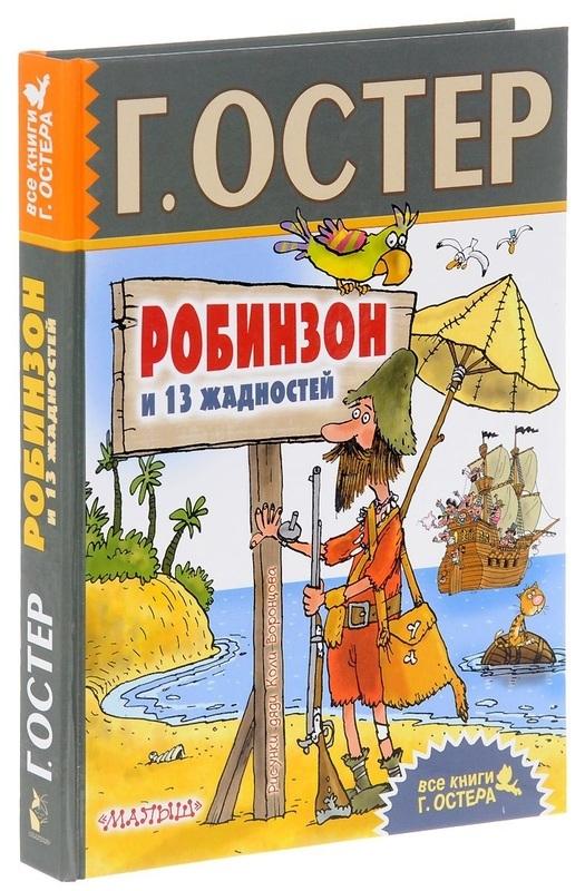 """Купить книгу """"Робинзон и 13 жадностей"""""""