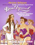 """Купить книгу """"Вальс гормонов. Вес, сон, секс, красота и здоровье как по нотам"""""""