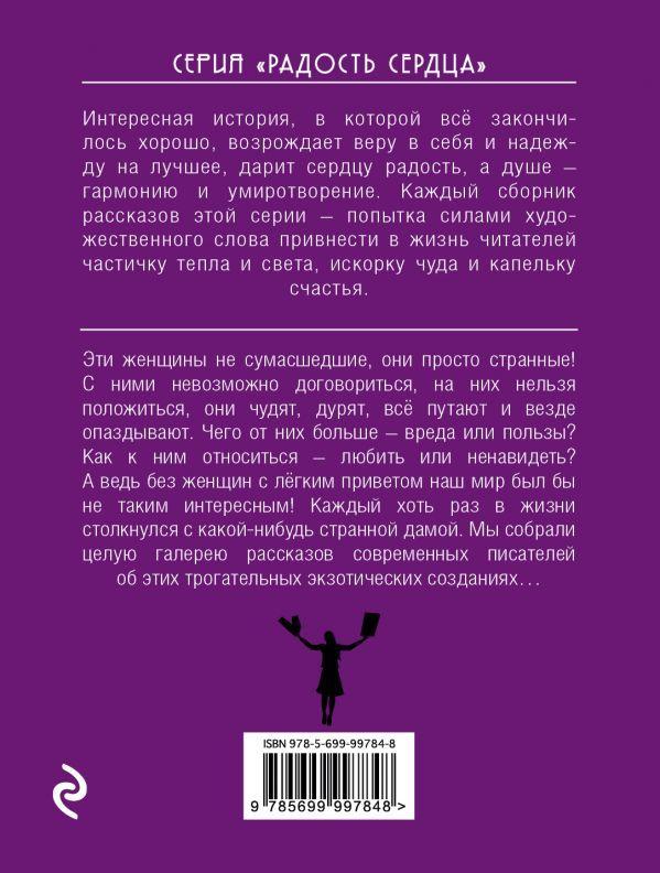"""Купить книгу """"Странная женщина"""""""