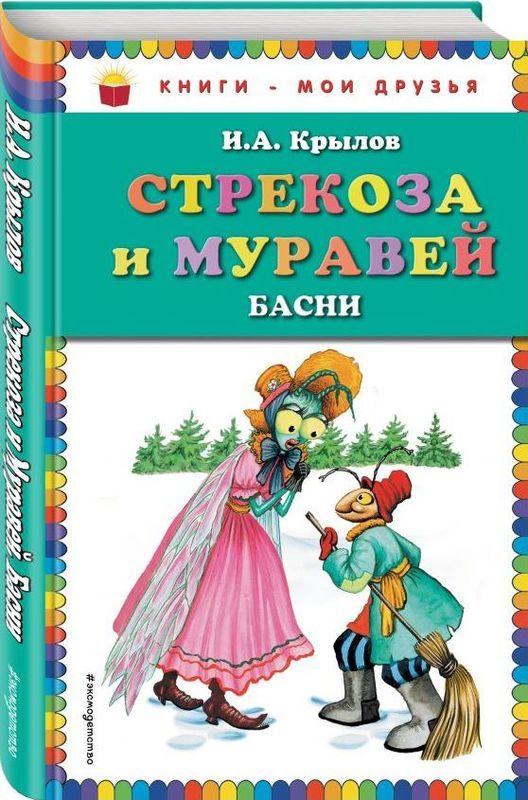 """Купить книгу """"Стрекоза и Муравей. Басни"""""""