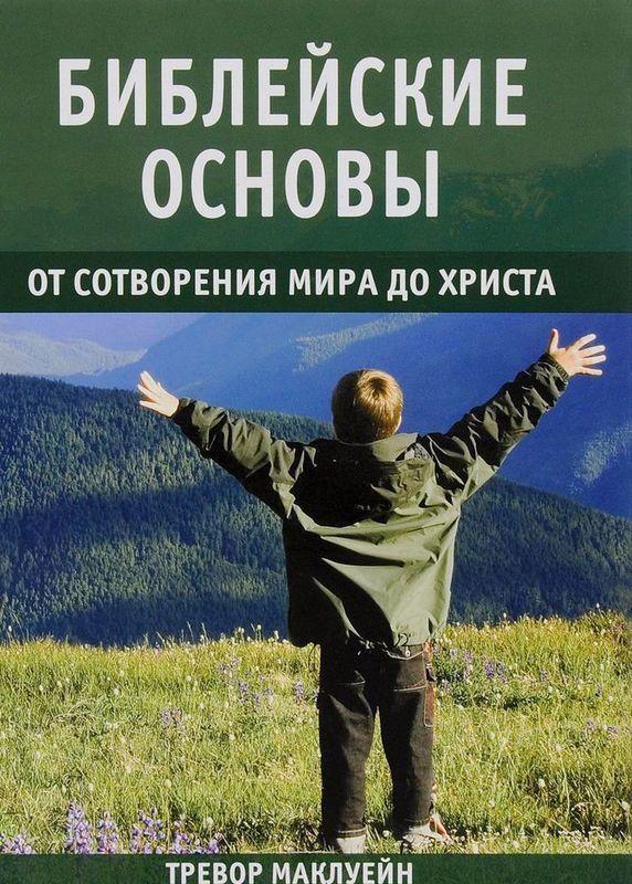 """Купить книгу """"Библейские основы. Книга 1. От сотворения мира до Христа"""""""