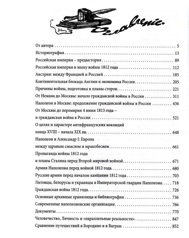 """Купить книгу """"Первая научная история войны 1812 года"""""""