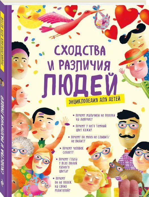 """Купить книгу """"Сходства и различия людей. Энциклопедия для детей"""""""