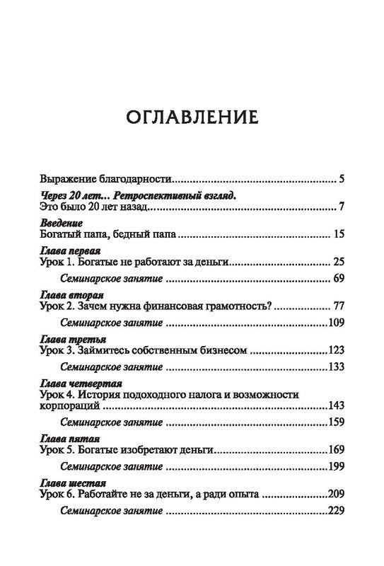 """Купить книгу """"Богатый папа, бедный папа"""""""
