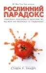 Рослинний парадокс. Приховані небезпеки в здоровій їжі, від яких ми хворіємо і гладшаємо - купити і читати книгу