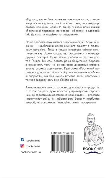 """Купить книгу """"Рослинний парадокс. Приховані небезпеки в здоровій їжі, від яких ми хворіємо і гладшаємо"""""""