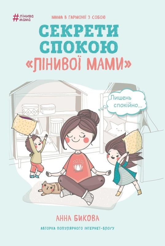 """Купить книгу """"Секрети спокою """"лінивої мами"""""""""""