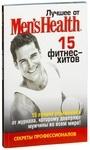 Лучшее от Men's Best. 15 фитнес-хитов