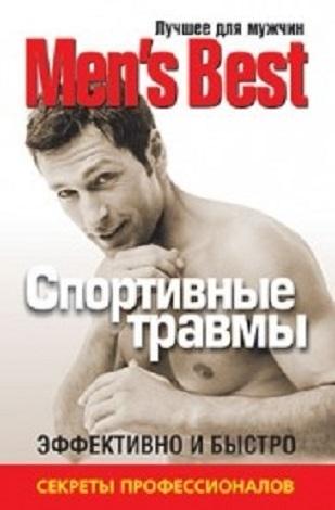 Лучшее для мужчин. Спортивные травмы - купить и читать книгу