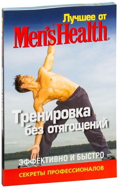 Лучшее для мужчин. Тренировка без отягощений - купить и читать книгу