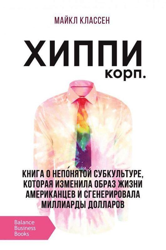 """Купить книгу """"Корпорация ХИППИ"""""""