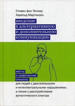 """Купить книгу """"Введение в альтернативную и дополнительную коммуникацию. Жесты и графические символы для людей с двигательными и интеллектуальными нарушениями"""""""