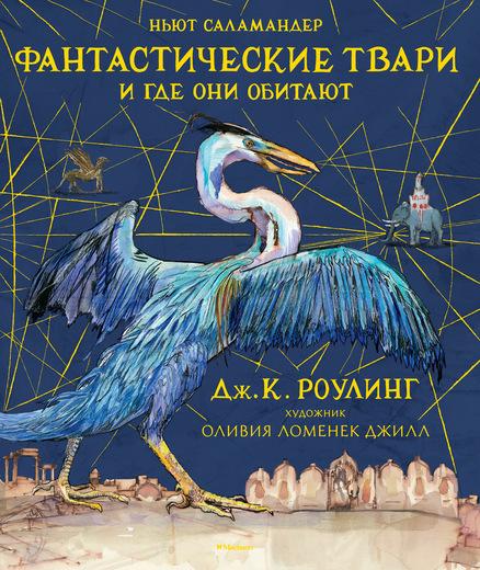 """Купить книгу """"Фантастические твари и где они обитают"""""""