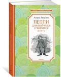 Пеппи Длинныйчулок собирается в путь - купить и читать книгу