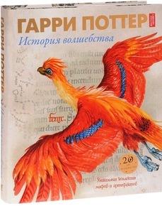"""Купить книгу """"Гарри Поттер. История волшебства"""""""