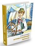 """Купить книгу """"Острова и капитаны. В 3 книгах. Книга 1. Хронометр"""""""
