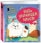 """Купить книгу """"Тайная жизнь домашних любимцев. Будь умницей, Муся!"""""""