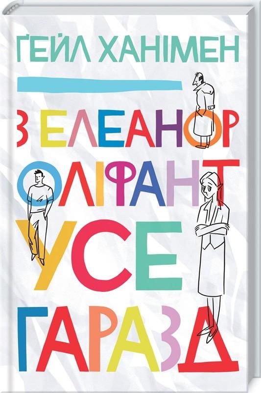 "Купить книгу ""З Елеанор Оліфант усе гаразд"""