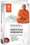 Тибетская медицина: современное руководство по древней методике исцеления