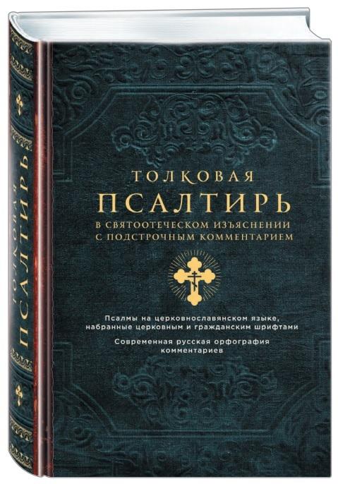 """Купить книгу """"Толковая Псалтирь. В святоотеческом изъяснении с подстрочным комментарием"""""""