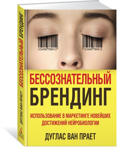 """Купить книгу """"Бессознательный брендинг. Использование в маркетинге новейших достижений нейробиологии"""""""