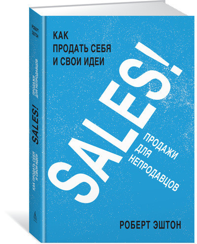 """Купить книгу """"SALES! Как продать себя и свои идеи. Продажи для непродавцов"""""""