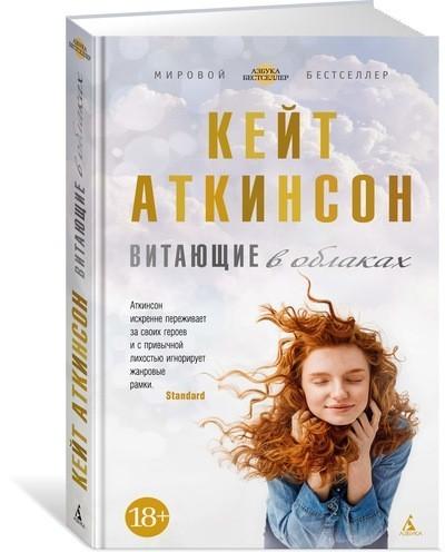 """Купить книгу """"Витающие в облаках"""""""