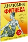 Анатомия фитнеса - купить и читать книгу
