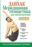 Данхак. Меридианная гимнастика для самоисцеления сердечно-сосудистой системы