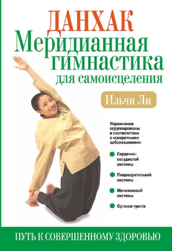 """Купить книгу """"Данхак. Меридианная гимнастика для самоисцеления сердечно-сосудистой системы"""""""