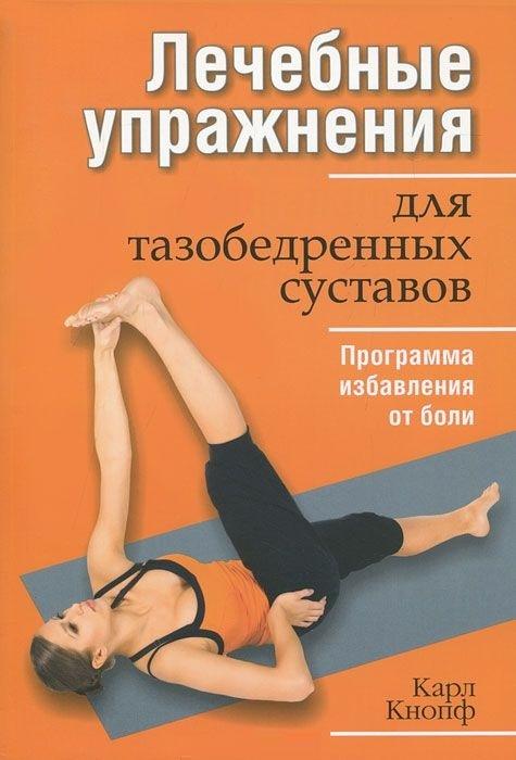 """Купить книгу """"Лечебные упражнения для тазобедренных суставов"""""""