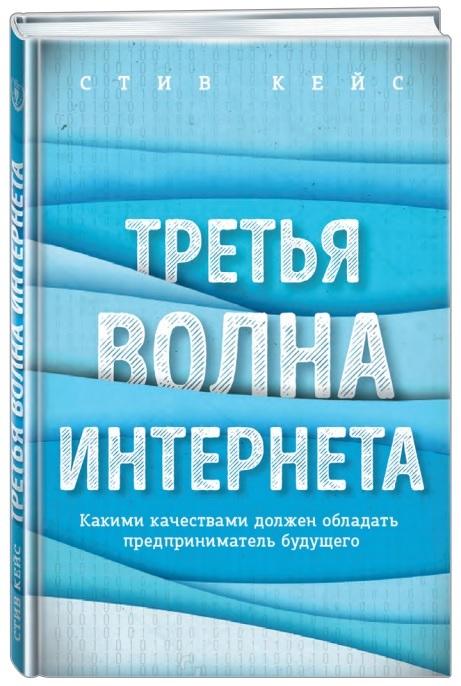 """Купить книгу """"Третья волна интернета: какими качествами должен обладать предприниматель будущего"""""""